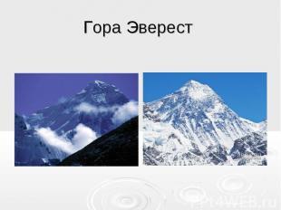 гора эверест презентация 4 класс