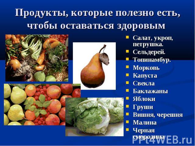 тест здоровый образ жизни