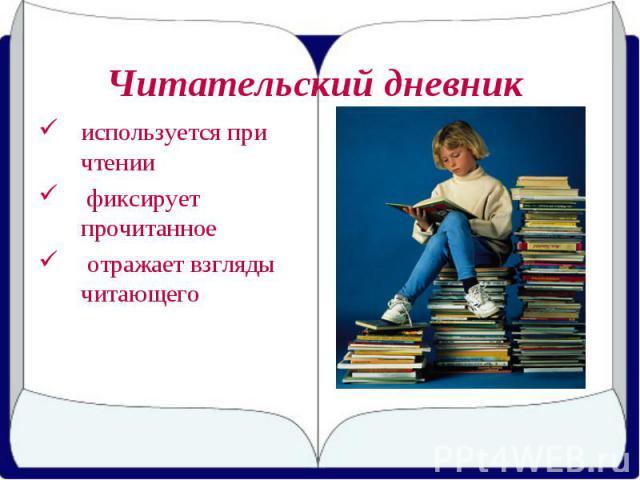 """Презентация на тему """"Твой читательский дневник"""" - скачать презентации по Педагогике"""