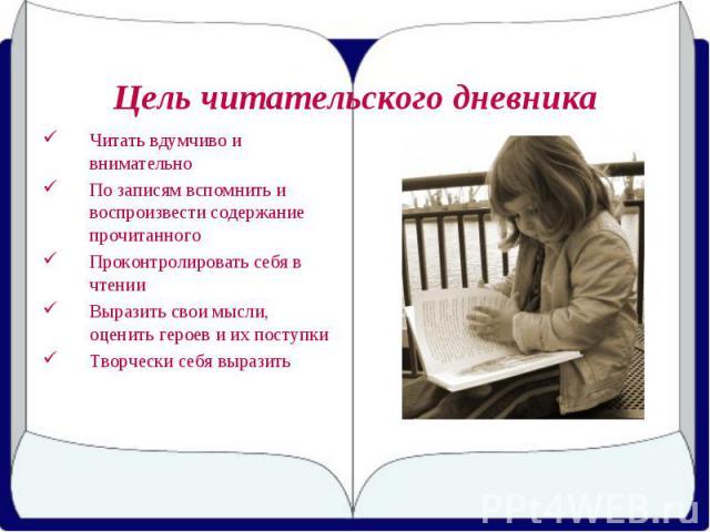 Дневники чтения отзыв на книгу ведение читательского дневника в
