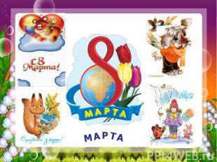 Картинки и слайды презентации на 8 марта