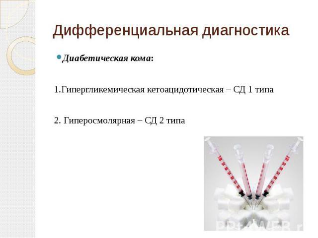 Гиперосмолярная диабетическая кома