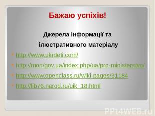 Бажаю успіхів! Джерела інформації та ілюстративного матеріалу http://www.ukrdeti