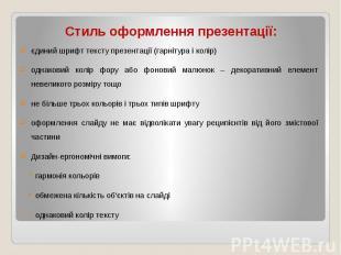 Стиль оформлення презентації: єдиний шрифт тексту презентації (гарнітура і колір