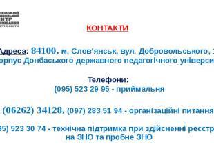 КОНТАКТИ Адреса: 84100, м. Слов'янськ, вул. Добровольського, 1 (4 корпус Донбась