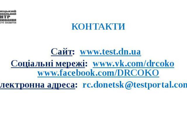 КОНТАКТИ Сайт: www.test.dn.ua Соціальні мережі: www.vk.com/drcoko www.facebook.com/DRCOKO Електронна адреса: rc.donetsk@testportal.com.ua