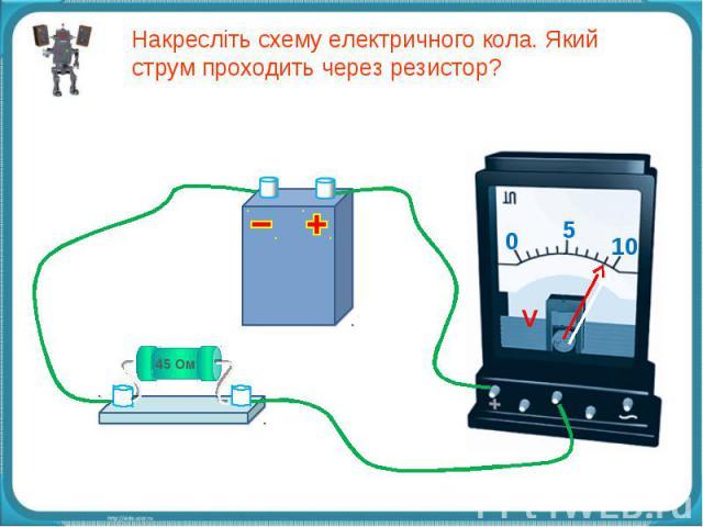 схему електричного кола.