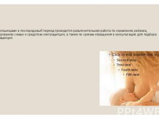 С родильницами в послеродовый период проводится разъяснительная работа по кормле