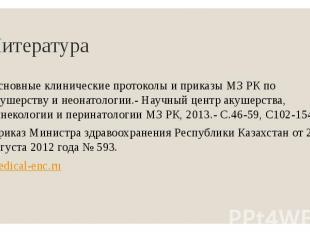 Литература Основные клинические протоколы и приказы МЗ РК по акушерству и неонат