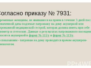 Согласно приказу № 7931: Беременные женщины, не явившиеся на прием в течение 3 д