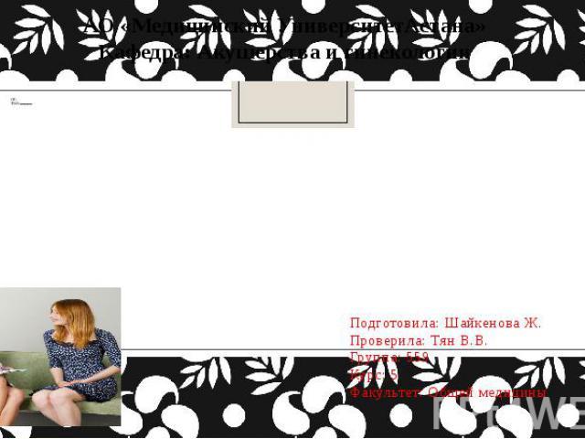 СРС: ТЕМА: Патронаж беременной и/или родильницы на дому с оформлением карты Подготовила: Шайкенова Ж. Проверила: Тян В.В. Группа: 559 Курс: 5 Факультет: Общей медицины