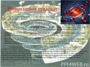 Виникнення еукаріот З архебіонтів в інтервалі від 3,5 до 3,0 млрд років тому роз