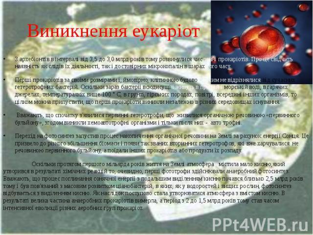 Виникнення еукаріот З архебіонтів в інтервалі від 3,5 до 3,0 млрд років тому розвинулися численні прокаріотів. Про це свідчить наявність як слідів їх діяльності, так і достовірних мікрокопалін в шарах того часу. Перші прокаріотів за своїми розмірами…