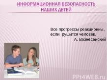 Информационная безопасность детей в сети Интернет