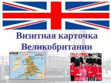 Визитная карточка Великобритании