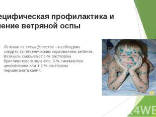 Лечение не специфическое – необходимо следить за гигиеническим содержанием ребен