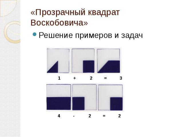 «Прозрачный квадрат