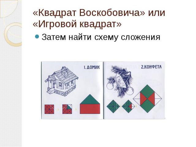 «Квадрат Воскобовича» или «