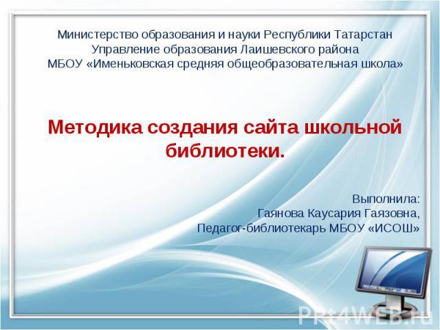 Как создать презентацию библиотеки - Stroy-lesa11.ru