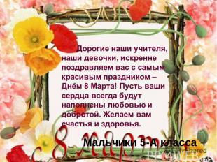 Поздравления с 8-марта учительницу 24
