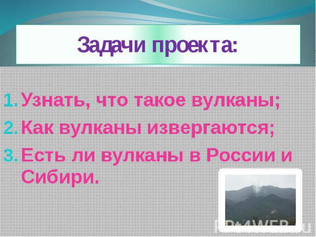 есть ли в россии огнедышащие вулканы
