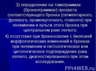 3) определение на томограммах (бронхограммах) просвета соответствующего бронха (