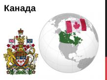 Канада 7 класс