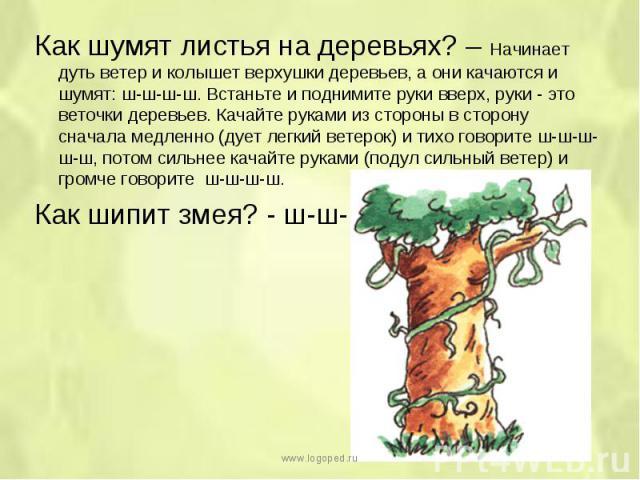 Почему ветер дует потому что деревья качаются