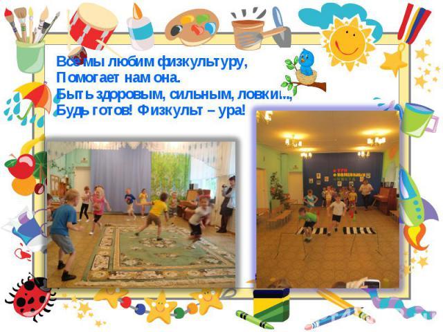 Поздравление физкультурнику в детском саду