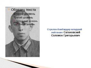 Стрелок-бомбардир младший лейтенант Сатановский Соломон Григорьевич