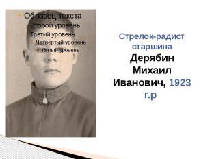Стрелок-радист старшина Дерябин Михаил Иванович, 1923 г.р