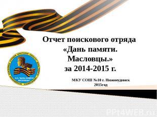 МКУ СОШ №10 г. Нижнеудинск 2015год