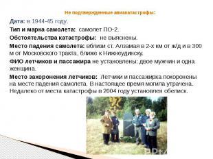 Не подтвержденные авиакатастрофы: Дата: в 1944-45 году. Тип и марка самолета: са