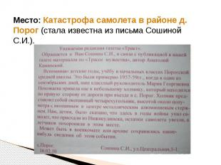 Место: Катастрофа самолета в районе д. Порог (стала известна из письма Сошиной С