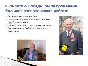 К 70-летию Победы была проведена большая краеведческая работа: Встречи с ветеран