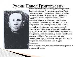 Русин Павел Григорьевич Во всех книгах Памяти Нижнеудинского района и Иркутской