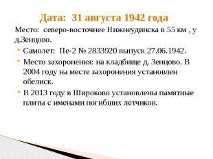 Дата: 31 августа 1942 года Место: северо-восточнее Нижнеудинска в 55 км , у д.Зе