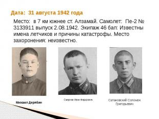 Дата: 31 августа 1942 года Смирнов Иван Федорович