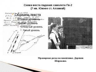 Схема места падения самолета Пе-2 (7 км. Южнее ст. Алзамай)