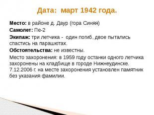 Дата: март 1942 года. Место: в районе д. Даур (гора Синяя) Самолет: Пе-2 Экипаж: