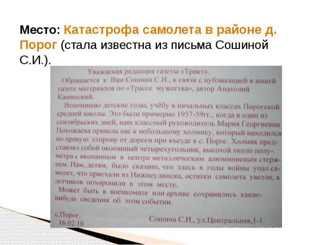 Место: Катастрофа самолета в районе д. Порог (стала известна из письма Сошиной С.И.). Место: Катастрофа самолета в районе д. Порог (стала известна из письма Сошиной С.И.).