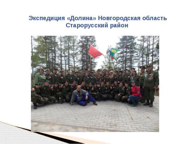 Экспедиция «Долина» Новгородская область Старорусский район