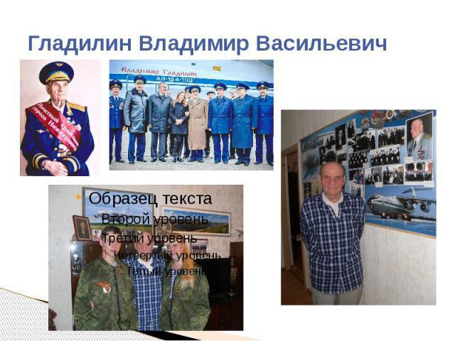 Гладилин Владимир Васильевич