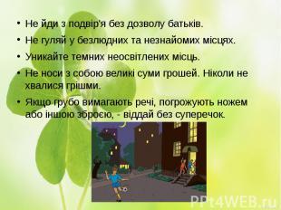 Не йди з подвір'я без дозволу батьків.Не йди з подвір'я без дозволу батьків.Не г