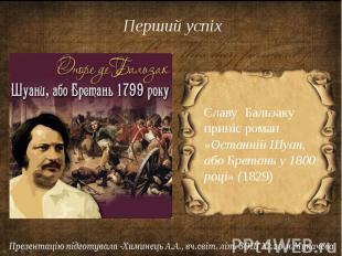 Перший успіх Славу Бальзаку приніс роман «Останній Шуан, або Бретань у 1800 році