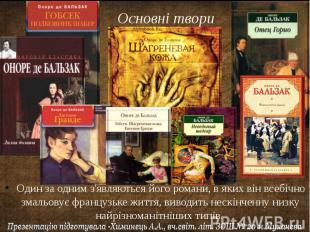 Основні твори Один за одним з'являються його романи, в яких він всебічно змальов