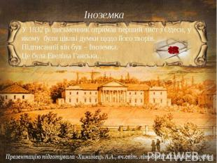 Іноземка У 1832 р. письменник отримав перший лист з Одеси, у якому були цікаві д