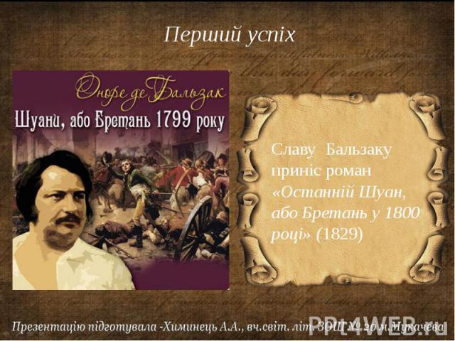 Перший успіх Славу Бальзаку приніс роман «Останній Шуан, або Бретань у 1800 році» (1829)