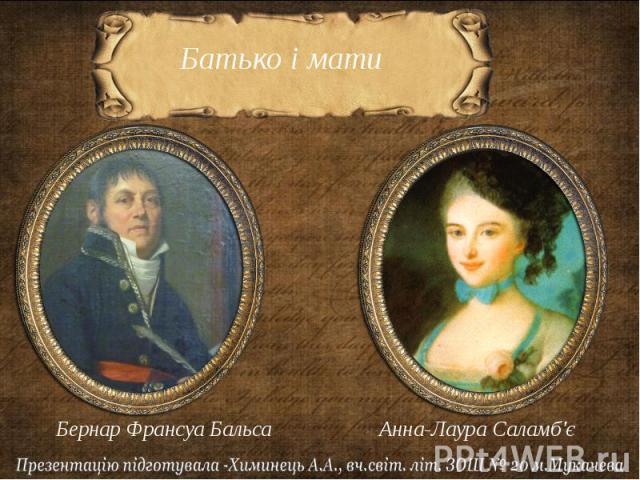 Батько і мати Бернар Бернар Франсуа Бальса Анна-Лаура Саламб'є