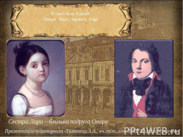 В сім'ї було 4 дітей: Оноре, Лора, Лоранса, Анрі Сестра Лора – близька подруга Оноре